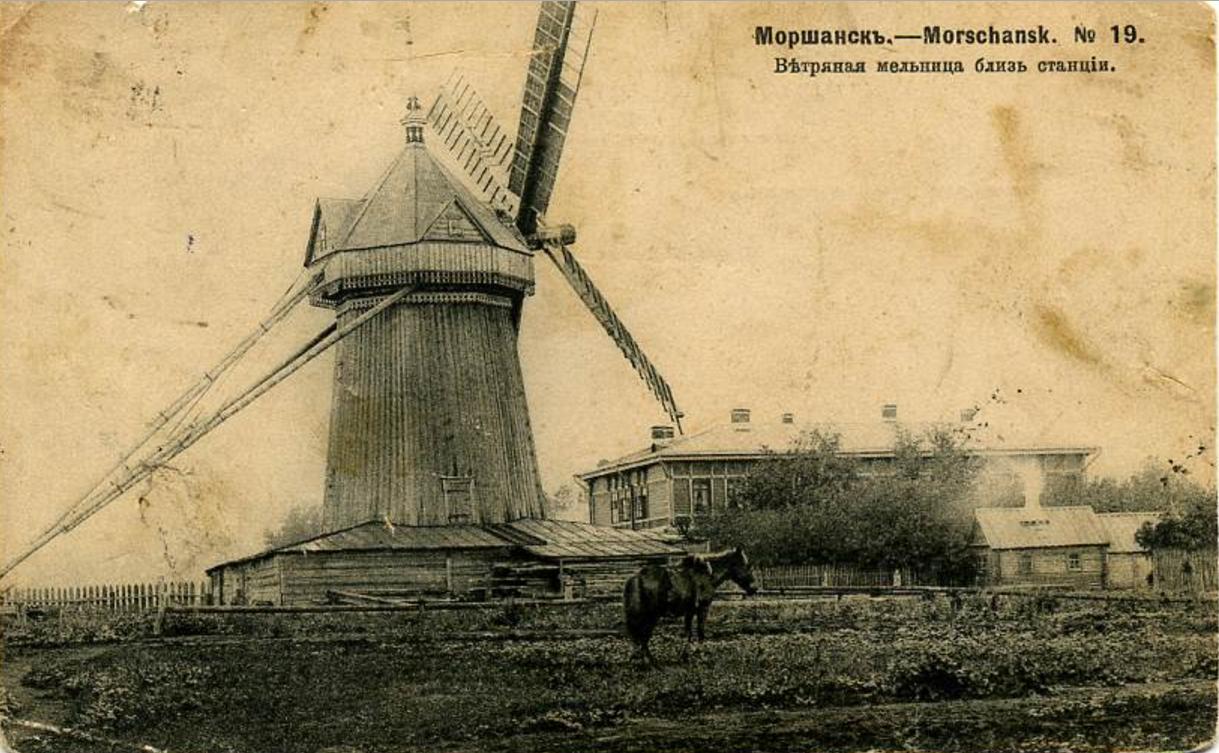 Ветряная мельница близ станции