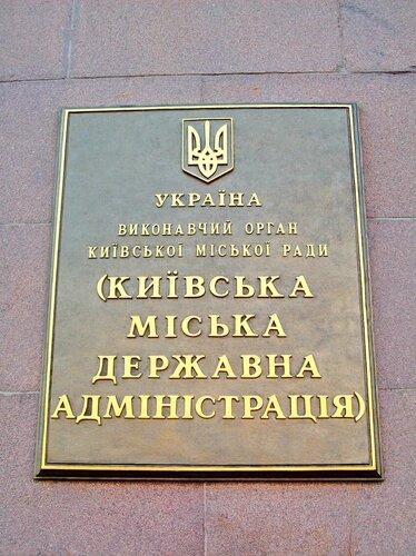 Вывеска Киевской городской администрации