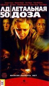 ЛД 50: Летальная Доза /LD 50: Lethal Dose (2003) DVDRip