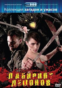 Лабиринт демонов / Carnivorous (2007) DVDRip