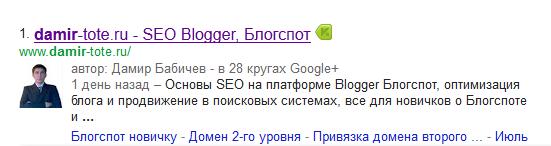 Виджет Google + в Blogger
