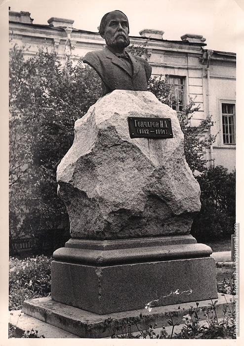 фотография 1965 года. Памятник И.А.Гончарову в городе Ульяновске (бывший Симбирск, основан в 1648 году, Ульяновск с 1924 года)