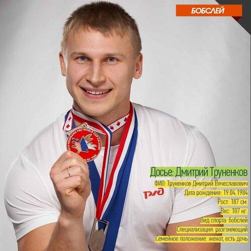 Дмитрий Труненков, сборная России (бобслей)