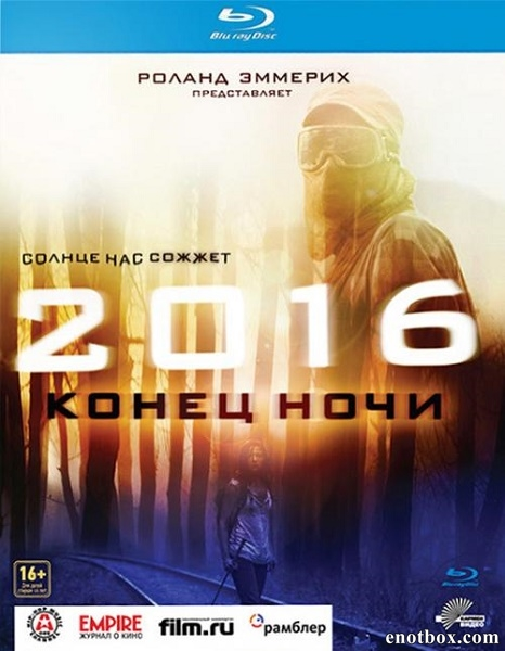 2016: Конец ночи / Hell (2011/BDRip/HDRip)