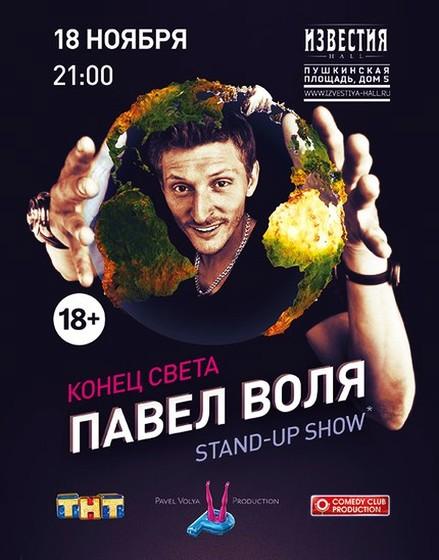 Концерт Павла Воли - Конец света (2012) SATRip