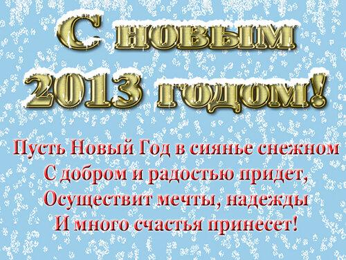 С новым годом! На Яндекс Фотках.
