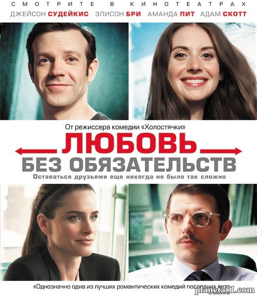 Любовь без обязательств / Sleeping with Other People (2015/WEB-DL/WEB-DLRip)