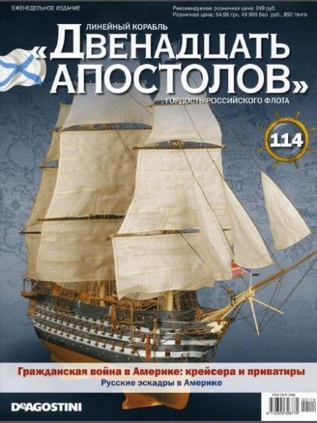 Книга Журнал: Линейный корабль «Двенадцать АПОСТОЛОВ» №114 (2015)