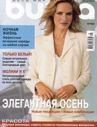 Книга Burda №9, 2003