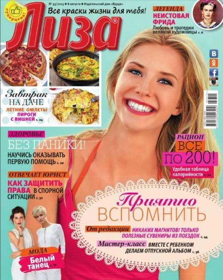 Книга Журнал: Лиза №33 (2015)