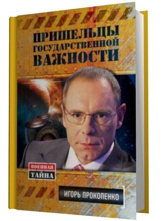 Прокопенко Игорь. Пришельцы государственной важности
