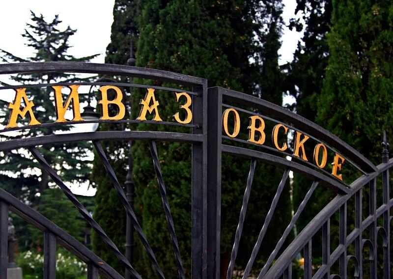 """Парк """"Айвазовское"""""""
