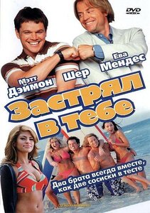 Застрял в тебе / Stuck on You (2003) DVD...