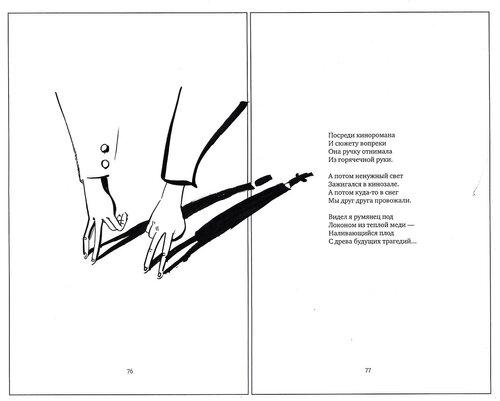 Копия 76-77.6.jpg