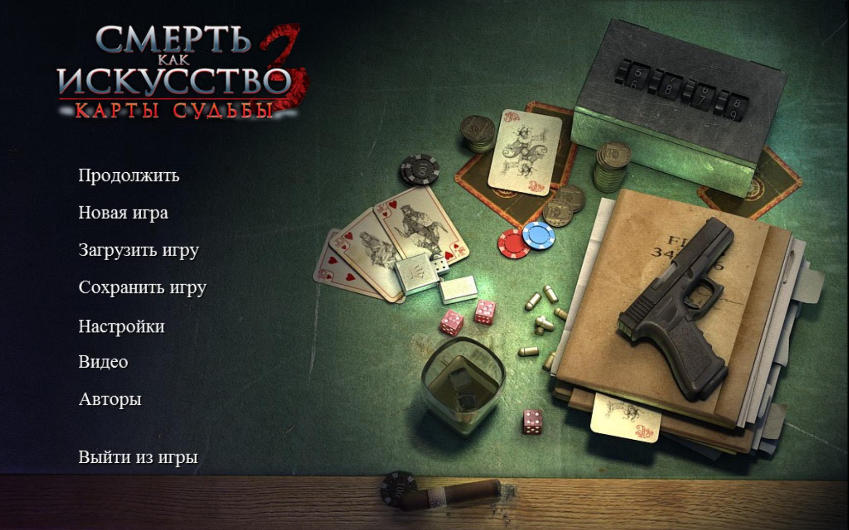 Смерть как искусство 3. Карты судьбы | Art Of Murder. Cards Of Destiny (Rus)