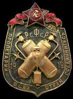 1920. Знак для окончивших Учебно-инструкторскую роту противогазового дела