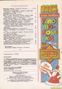 Журнал Пионер. декабрь 1986 год.