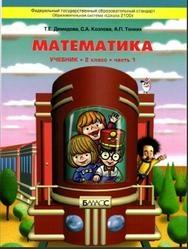 Книга Математика, 2 класс, Часть 1, Демидова Т.Е., Козлова С.А., Тонких А.П., 2012