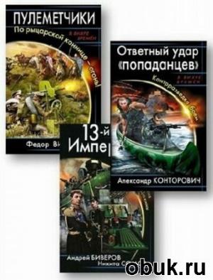 Книга Серия «В вихре времен» (48 книг)