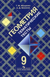 Книга Геометрия. 9 класс. Тематические тесты. Мищенко Т.М., Блинков А.Д. 2008