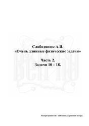 Книга Очень длинные физические задачи, Задачи 10-18, Часть 2, Слободянюк А.И.