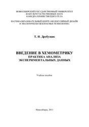 Книга Введение в хемометрику, Практика анализа экспериментальных данных, Дребущак Т.Н., 2011