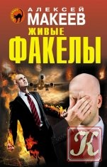 Книга Книга Живые факелы