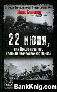 Книга 22 июня, или Когда началась Великая Отечественная война
