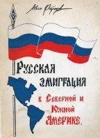 Книга Русская эмиграция в Северной и Южной Америке