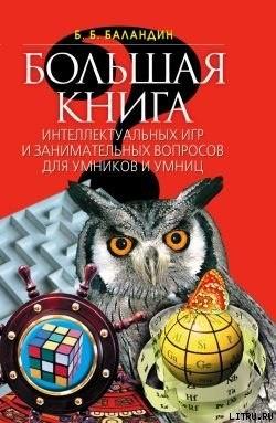 Книга Баландин Бронислав Большая книга интеллектуальных игр и занимательных вопросов для умников и умниц