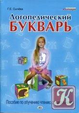 Книга Книга Логопедический букварь. Пособие по обучению чтению дошкольников