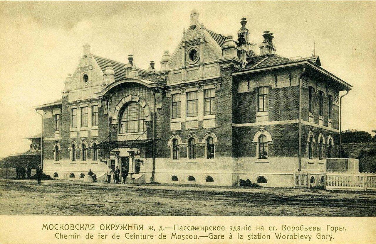 Московская Окружная железная дорога. Пассажирское здание на ст. Воробьевы горы
