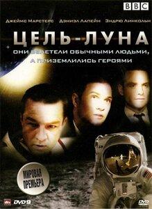 BBC: Цель - Луна / Moonshot (2008) DVDRip /700Mb