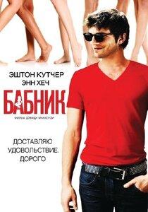 Бабник Spread (2009) DVDRip отличное качество)
