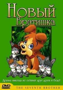 Новый братишка (A Hetedik testver) DVDRip Фильмы на народе