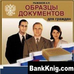 Книга Образцы документов для граждан