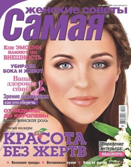 Книга Журнал: Самая №4 (апрель 2015)