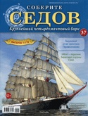 Журнал Соберите Седов №37