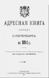 Книга Адресная книга города Санкт-Петербурга на 1894 г.