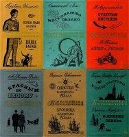 Книга Библиотека приключений в 37 томах