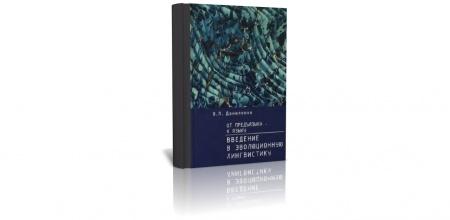 Книга «От предъязыка — к языку: введение в эволюционную лингвистику», (2015), Даниленко В.П. Данная книга предназначена для философов