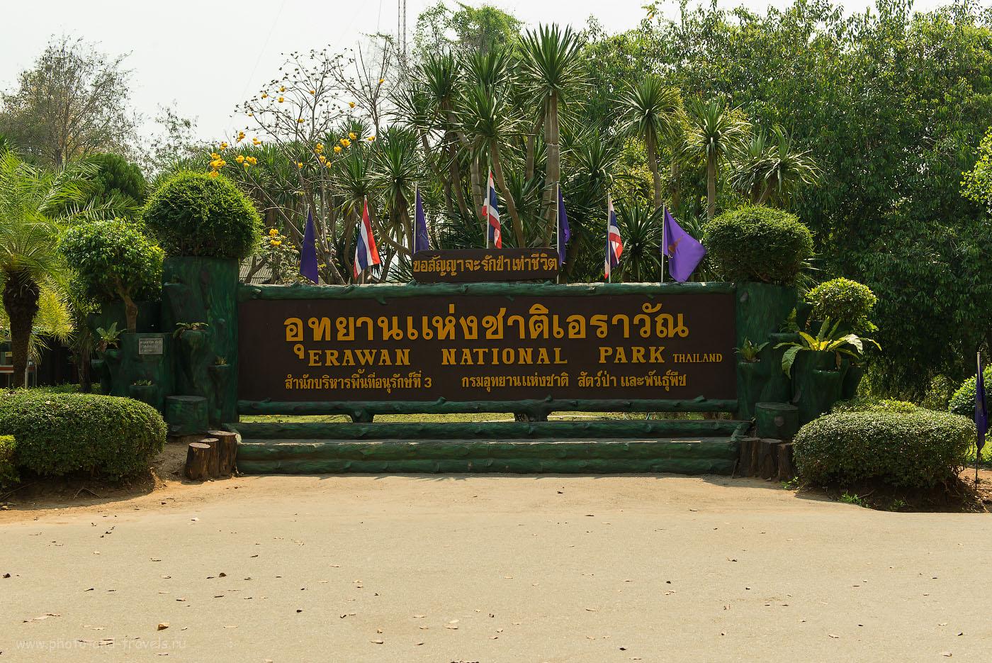 Фото 16. Прощаемся с национальным парком Эраван. Наш тур по Таиланду за рулем арендованной машины подходит к концу. К вечеру доберемся в Бангкок