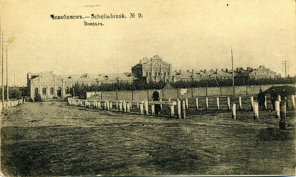 Челябинск Вокзал4-2.jpg