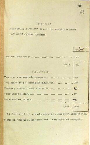 ГАКО, ф. 179, оп. 2, д. 65а, л. 113.