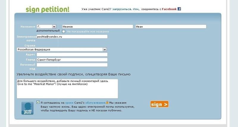 http://img-fotki.yandex.ru/get/3713/meerkat-manor.0/0_1238f_63f00762_XL.jpg