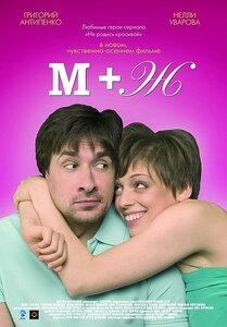 М+Ж (Я Люблю Тебя) (2009/DVDRip/700Mb/1400Mb)