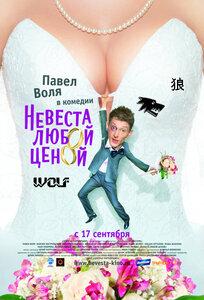Невеста любой ценой (2009/DVDRip/700Mb)
