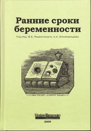 «Ранние сроки беременности» (изд. 2-е), В.Е. Радзинский.