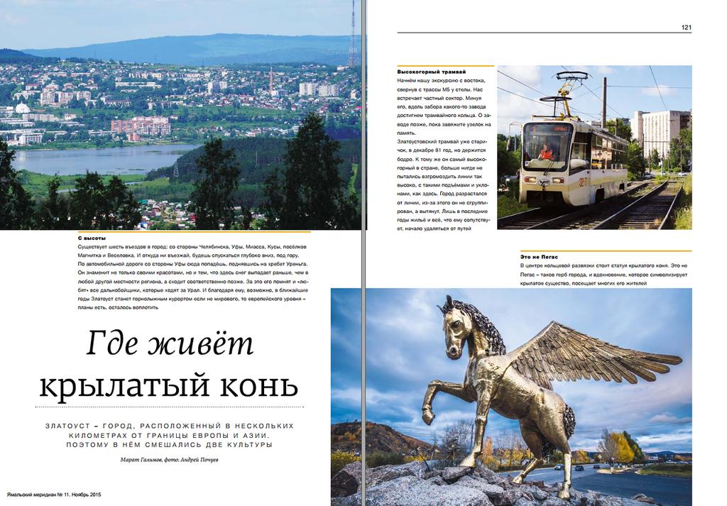 Ямальский меридиан. Статья про Златоуст