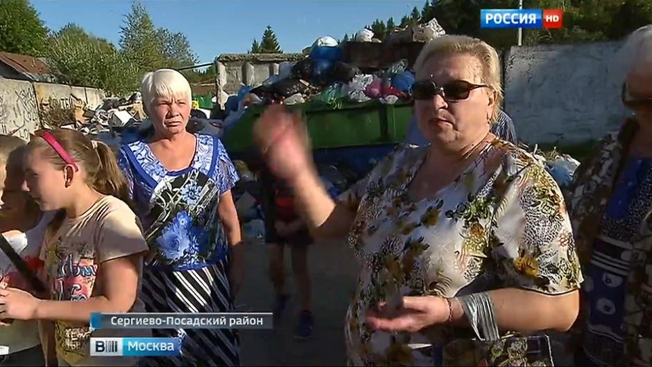 Городок под Сергиевым Посадом утопает в мусоре